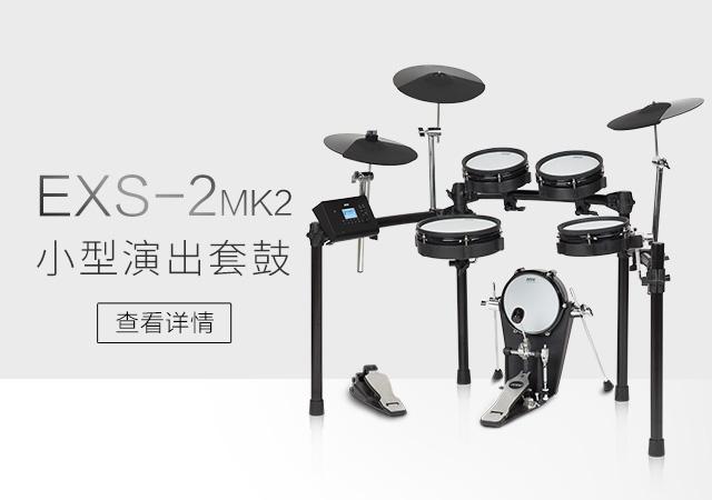 EXS-2 MK2小型演出套鼓